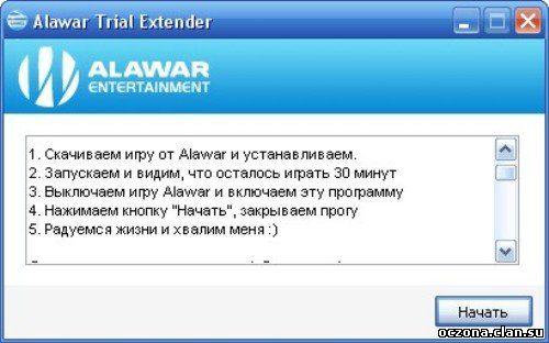 Универсальный взломщик на все версии игр от Алавар!