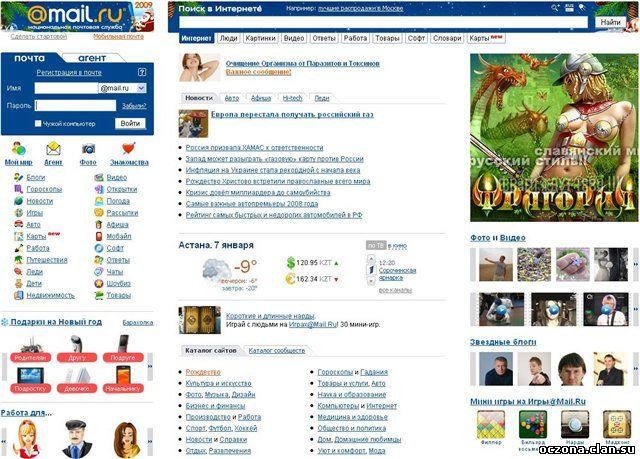 Как взломать почту Mail.ru взлом email + video урок выпуск 2009 Очень.